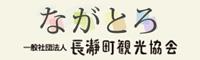 長瀞観光協会
