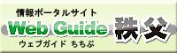 WebGuide 지치부
