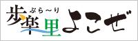 호가쿠~마을 요코제