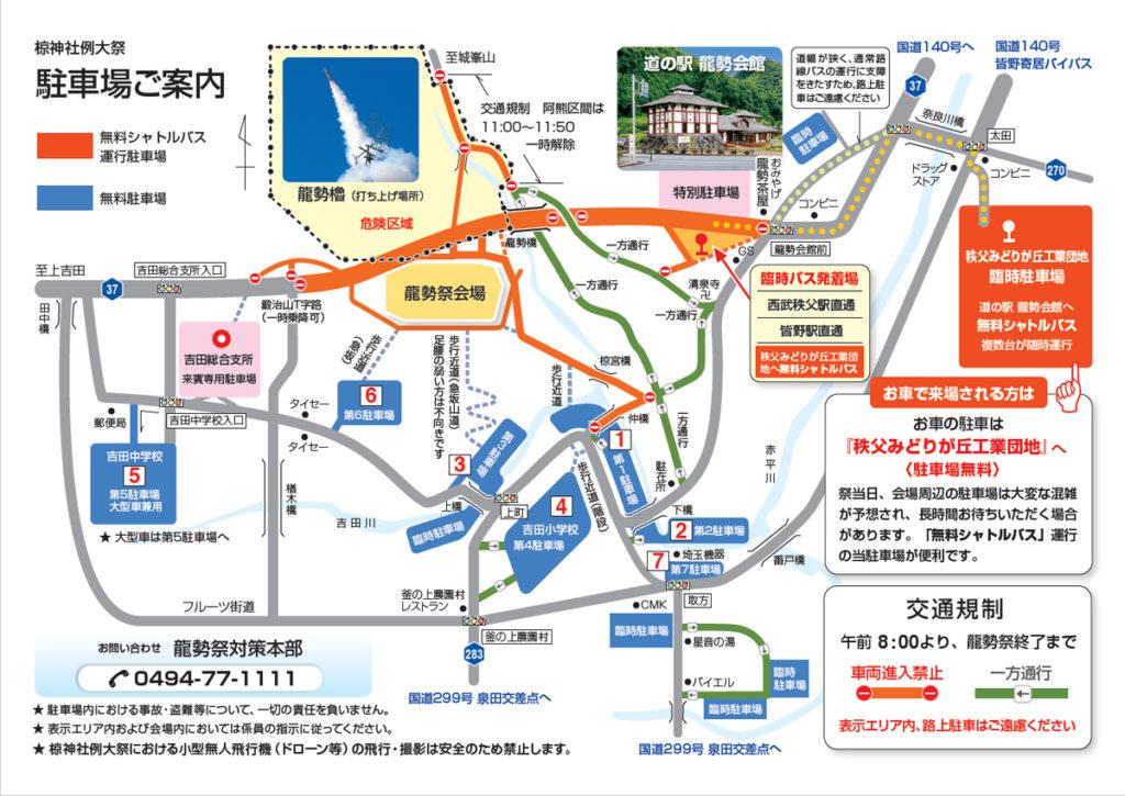 龍勢祭交通規制図