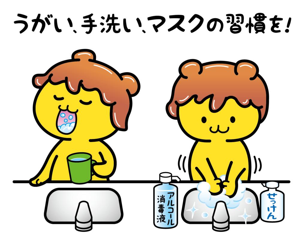 うがい、手洗い、マスクの習慣を!